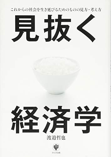 9784761269777: Minuku keizaigaku : Korekara no shakai o ikinobiru tame no mono no mikata kangaekata.