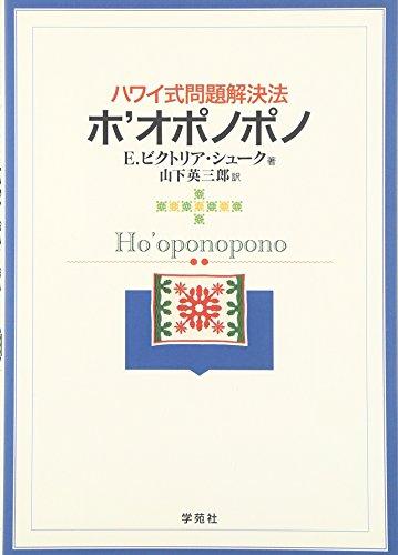 9784761407162: Hawaishiki mondai kaiketsuhō ho oponopono = Ho'oponopono