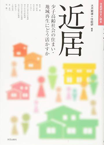 9784761513375: Kinkyo : shōshi kōrei shakai no sumai chiiki saisei ni dō ikasuka