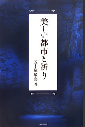 9784761523848: Utsukushii toshi to inori