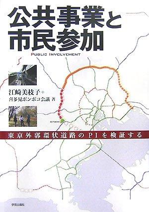 9784761524067: Kokyo jigyo to shimin sanka : Tokyo gaikaku kanjo doro no PI o kenshosuru.