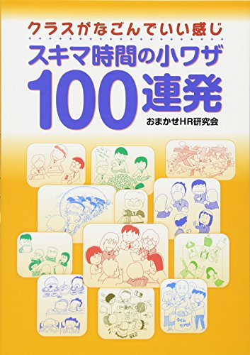 9784761919009: Sukima jikan no kowaza hyaku renpatsu : kurasu ga nagonde ii kanji