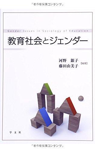 9784762024504: Kyoiku shakai to jenda.