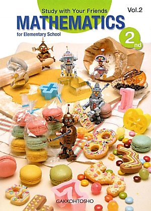 9784762509315: Study with your friends MATHEMATICS for elementary school 2nd Grade〈Vol.2〉