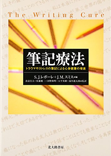 9784762823985: Hikki ryōhō : Torauma ya sutoresu no hikki ni yoru shinshin kenkō no zōshinhō
