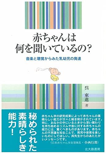9784762826825: Akachan wa nani o kiiteiruno : Ongaku to chōkaku kara mita nyūyōji no hattatsu