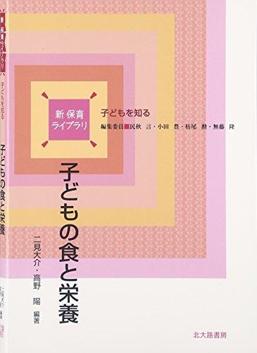 9784762827471: Kodomo no shoku to eiyō