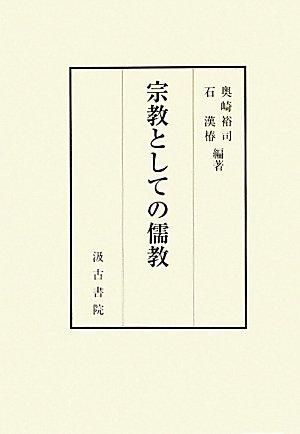 9784762928871: Shūkyō to shite no Jukyō