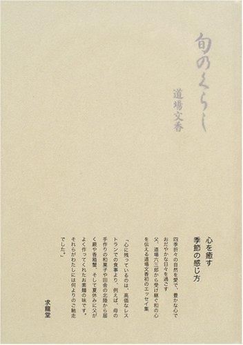 æ  ã ®ã  ã  ã  : Fumika Michiba