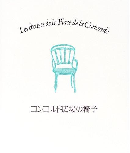 9784763006028: Konkorudo hiroba no isu = Les chaises de la Place de la Concorde