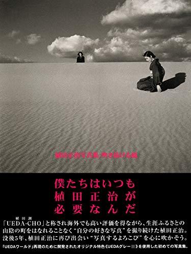 9784763006066: Ueda Sho?ji Shashinshu?: Fukinukeru Kaze