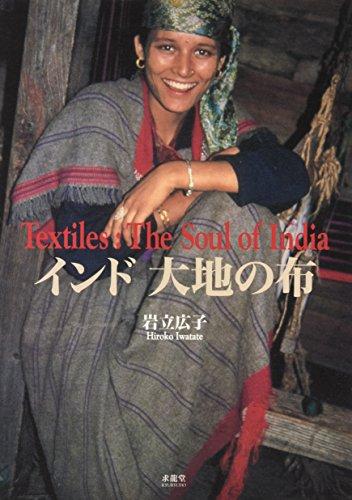9784763007278: インド 大地の布―岩立広子コレクション