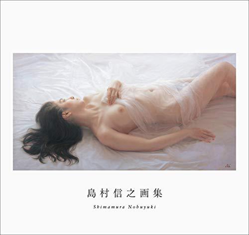 9784763011350: Shimamura Nobuyuki Gashuu Art Works BOOK [Japanese Edition]