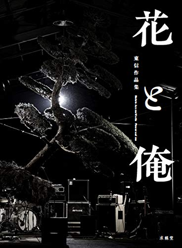 9784763012371: Makoto Azuma Works Flower and Me (Hana to Ore)