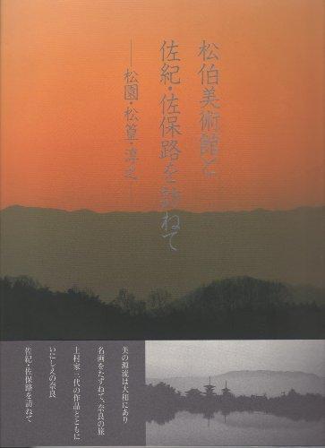9784763094049: Shohaku Bijutsukan to Saki, Sahoji o tazunete: Shoen, Shoko, Atsushi (Ryukyudo gurafikkusu) (Japanese Edition)