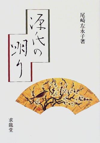 9784763097316: Genji no akari (Japanese Edition)