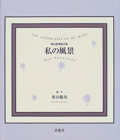 The Landscape of My Mind. Mes Paysages: Higashiyama Kaii