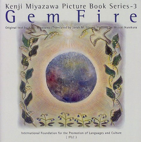 Gem Fire (Kenji Miyazawa Picture Book Series-3): Kenji Miyazawa