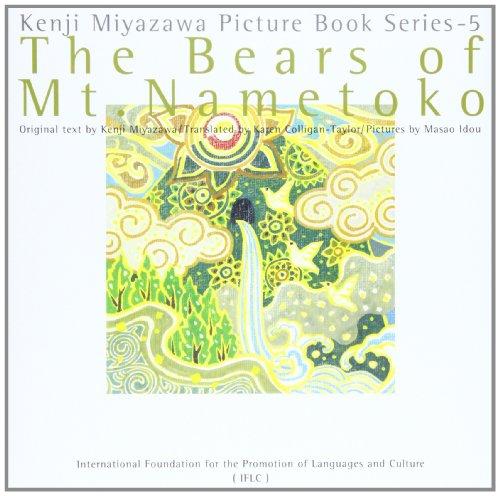 The Bears of Mt. Nametoko (Kenji Miyazawa: Miyazawa, Kenji