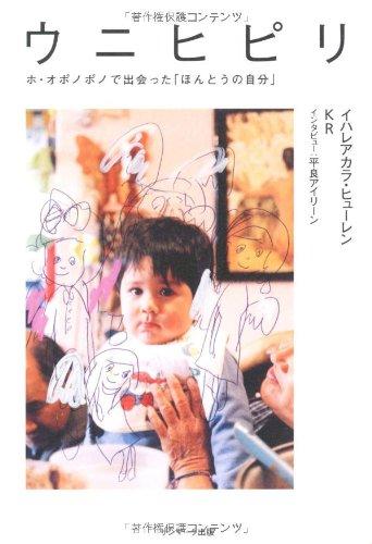 9784763130655: Unihipiri = UNIHIPILI : Ho oponopono de deatta honto no jibun [Japanese Edition]