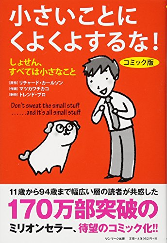 9784763130693: Don't Sweat the Small Stuff--And It's All Small Stuff (Comic) (Japanese Edition)