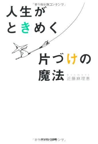 Jinsei Ga Tokimeku Katazuke No Maho?: author