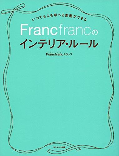 9784763135315: いつでも人を呼べる部屋ができるFrancfrancのインテリア・ルール