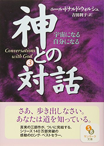 9784763180711: Conversations with God [Japanese Edition] (Volume # 3)