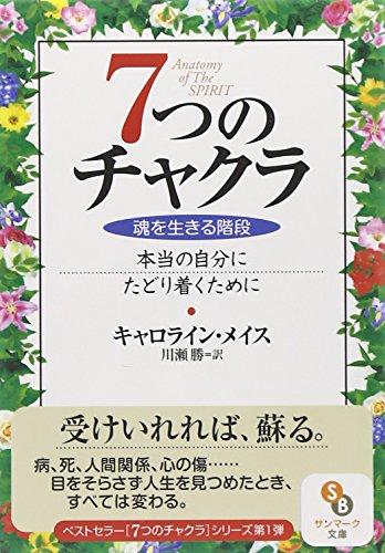 9784763184696: 7tsu no chakura : Tamashii o ikiru kaidan