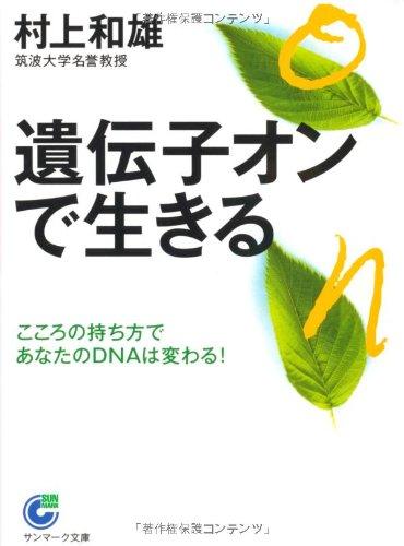 9784763184795: Idenshi on de ikiru : Kokoro no mochikata de anata no DNA wa kawaru