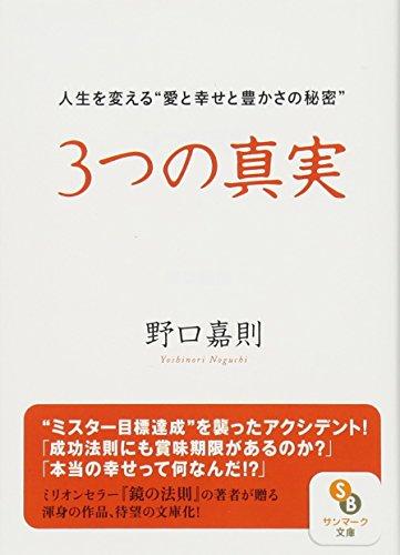 9784763184849: 3tsu no shinjitsu : Jinsei o kaeru ai to shiawase to yutakasa no himitsu