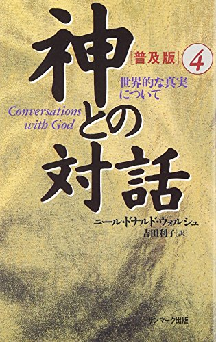 9784763193544: Conversations with God = Kami tono taiwa. 4 [Japanese Edition]