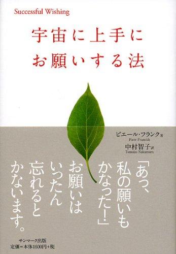 9784763197375: Uchū ni jōzu ni onegaisuru hō = successful wishing