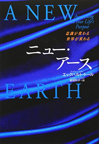 9784763198723: New Earth - the world of consciousness change is change -