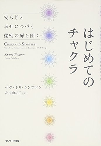 9784763199324: Hajimete no chakura : Yasuragi to shiawase ni tsuzuku himitsu no tobira o hiraku