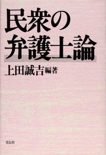 9784763402370: Minshu no bengoshiron (Japanese Edition)
