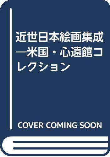 Beikoku Shinenkan korekushon kinsei Nihon kaiga shusei: Yuzo Yamane, Joe