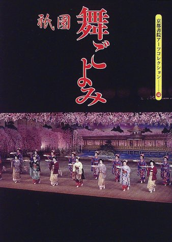 9784763616425: Dances of the Seasons in Kyoto (Japanese Edition)