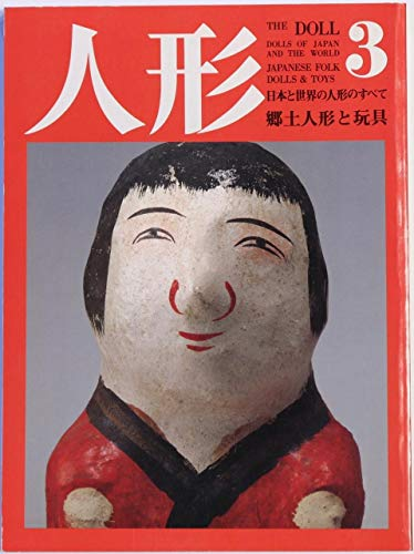 9784763620255: The Doll: Dolls of Japan and the World: Japanese Folk Dolls & Toys 3