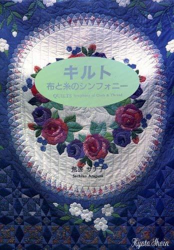9784763631930: Quilts: Symphony of Cloth & Thread