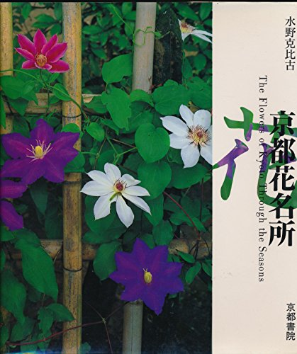 The Flowers of Kyoto Through the Seasons: Kyoto Shoin