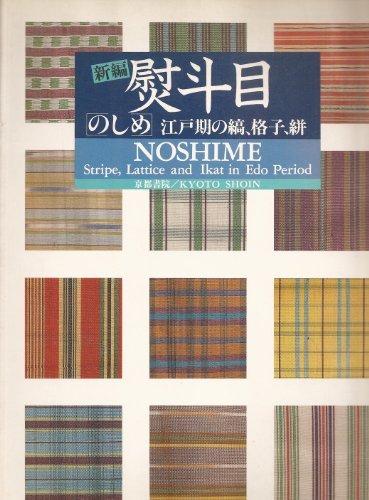 Noshime : Stripe, Lattice and Ikat in: Kyoto Shoin Staff