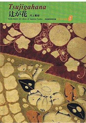 9784763670373: Tsujigahana (Japanese Textiles)