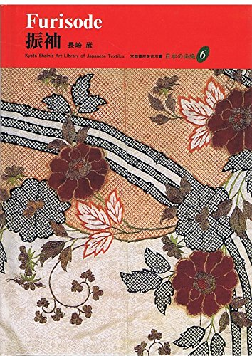 9784763670410: Furisode (Kyoto Shoin's Art Library of Japanese Textiles, Volume 6)