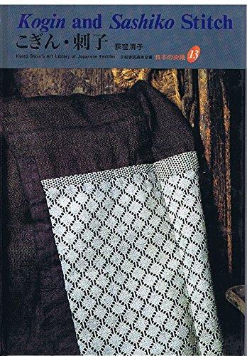 9784763670489: Kogin and Sashiko Stitch (Japanese Textiles)