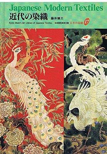 9784763670526: Japanese Modern Textiles (Japanese Textiles)