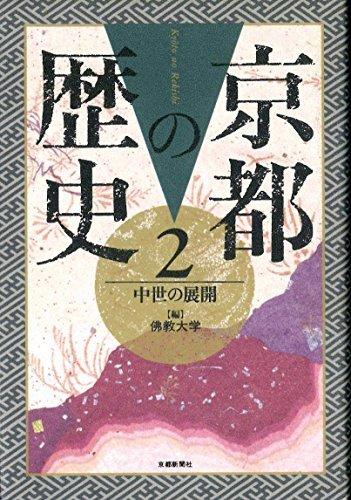 9784763803436: Kyoto no rekishi (Japanese Edition)