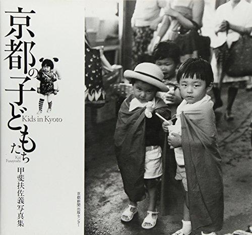 9784763805133: Kyōto no kodomotachi : kai fusayoshi shashinshū.