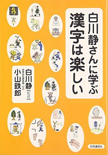 9784764105782: Shirakawa Shizuka-san ni manabu kanji wa tanoshii