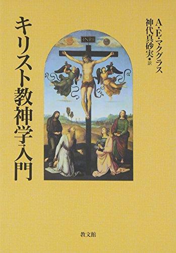 9784764272033: Kirisutokyō shingaku nyūmon
